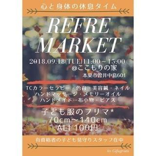 リフレマーケット〜心と身体の休息タイム