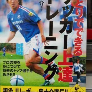 少年サッカー コーチング本3冊セット