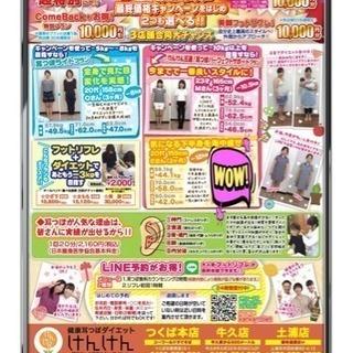 ★つくば店・牛久店・土浦店  ¨フットリフレクソロジー3800円→...