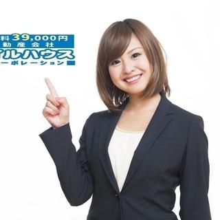 ☆超 カンタン 不動産物件の撮影や入力業務のお仕事(在宅・複業向き)