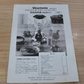Vitantonio クラシックブレンダー VSB-2 中古品 - 売ります・あげます