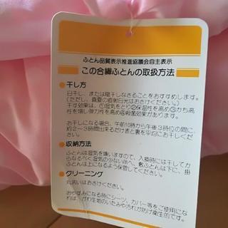 【新品】布団 タグ付き 日本製 - 宇都宮市