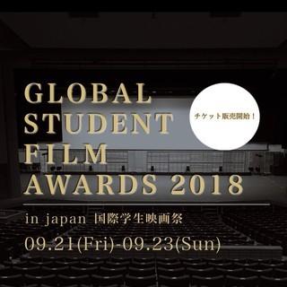 Global Student Film Awards 国際学生映画...
