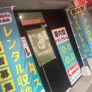 【神戸の格安トランクルーム・レンタル倉庫YUTORIE】初期費用...