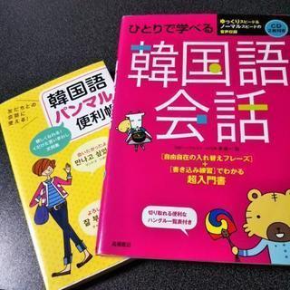 【初心者限定】韓国語マンツーマンレッスン/韓国語に興味のある方。...