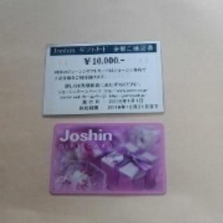 ジョウシンギフトカード