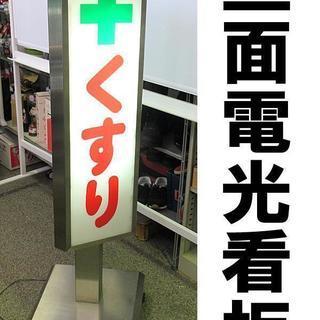 ★☆三面点灯☆★ 回転看板 電光看板 キャスター付き ステンレス...