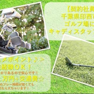 【千葉県印西市】《契約社員》日給1万円~のゴルフ場でのお仕事☆