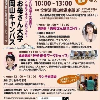 子連れで行けるイベントのご案内です/一日お母さん大学in岡山キャンパス