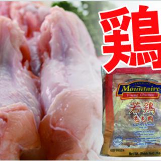 大特価 US産 鶏もも 肉 たっぷ...