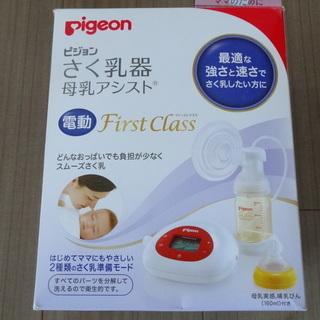 pigeon  電動搾乳機 First Class