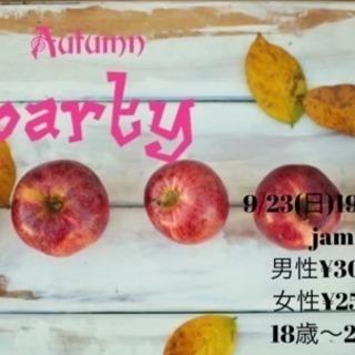 【秋の味覚🍎paty🌾】