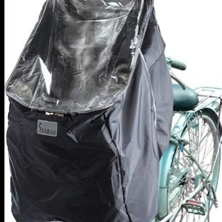 自転車 前乗せチャイルドシート レインカバー