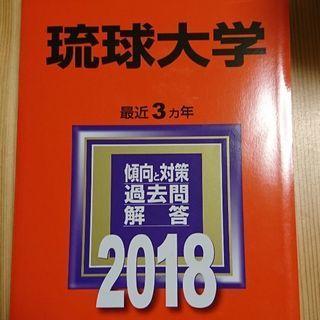 琉球大学 2018 赤本