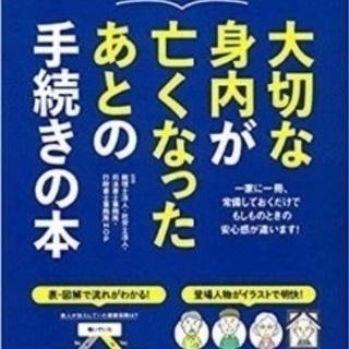 9/29(土)9:00〜11:00家族に想いを残す達人柿沼司法書...