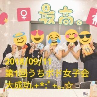 【女性限定ボードゲーム会9/21㈮】丸の内ボードゲーム会@うちボド...