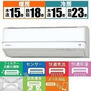 最新のエアコンが格安で購入できます!