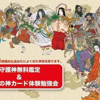 守護神無料鑑定!&八百万の神カード体験勉強会& in 福岡 10/27