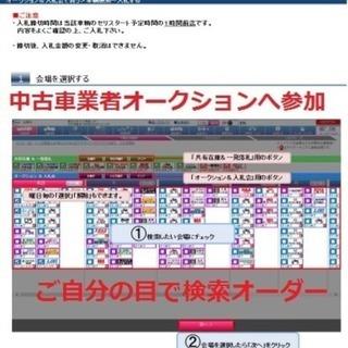 業者オークション★中古車検索しお客様自身でオーダー