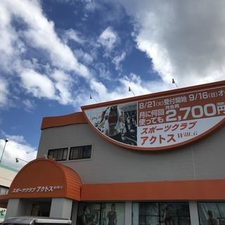 フィットネス業界驚愕の月会費2,700円で使い放題!! 9/16...