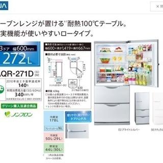 アクア 272L 3ドア冷蔵庫(ブライトシルバー)AQUA AQ...