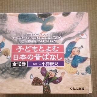 くもん 子どもとよむ日本の昔ばなし 第1期全12巻