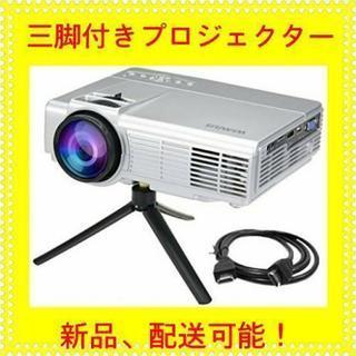 小型 プロジェクター 高画質 HDMIケーブル 三脚付き 日本語説...
