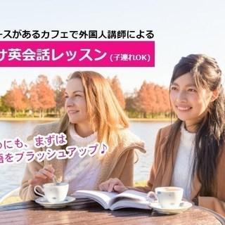ママ向け英会話レッスン (キッズスペース有 / 子連れOK)