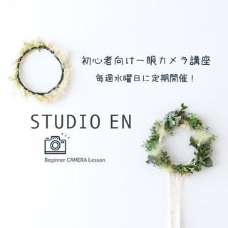 超!初心者向けカメラ講座・大阪