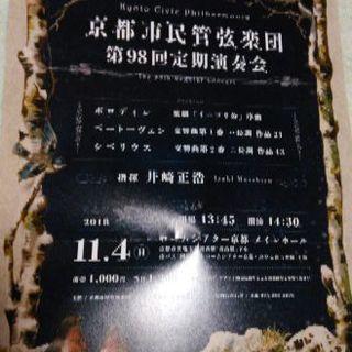 京都市管弦楽団 コンサートチケット2枚