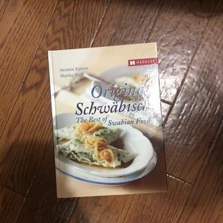 譲 美品!無料!レシピ本 海外購入 ドイツ語 英語 料理本 イン...