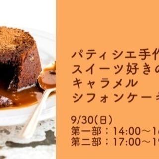 パティシエ手作り★スイーツ好きのためのキャラメルシフォンケーキ会