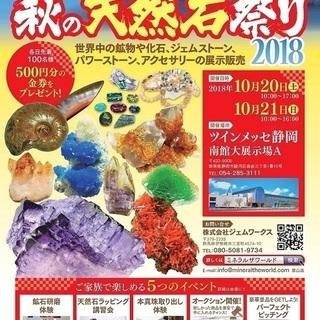 ミネラルザワールドin静岡 秋の天然石祭り2018