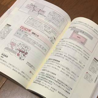一発合格!どこでも学ぶ宅建基本テキスト 2015年度版 - 本/CD/DVD