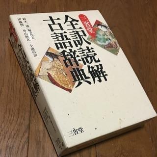 三省堂 全訳読解 古語辞典