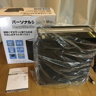 新品 オーロラ パーソナルシュレッダー(黒) ES525CDK