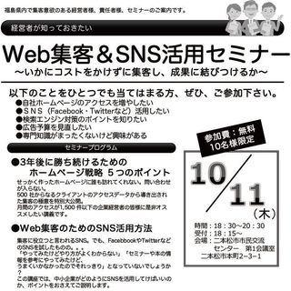 [福島県二本松市:10月11日]WEB集客&SNS活用セミナー