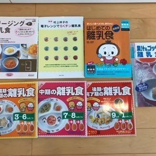 離乳食の本 まとめて7冊
