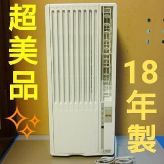 【極美品】使用期間2ヶ月 窓用エアコン 平成18年製②