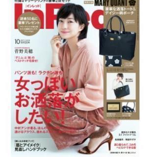 InrRed 10月号 雑誌のみ