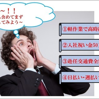 !待ってました好待遇!☆時給1400円★入社祝い金50万円◎日払いOK