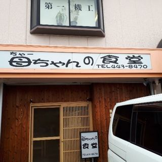 小さな食堂