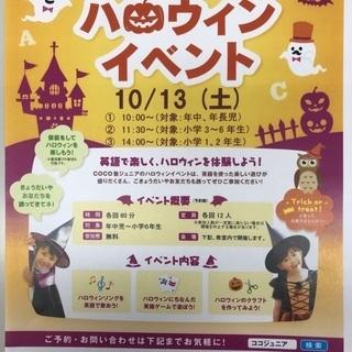 COCO塾ジュニア盛岡マリオス校で「ハロウィンイベント」を開催します。