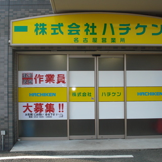 社保完備!寮完備!月給25万円以上!!