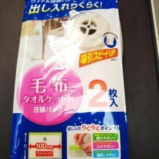 【リサイクルサービス八光、配達設置ok 】東和産業圧縮袋MVG 毛...