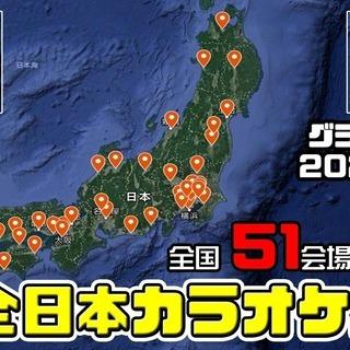 2019/04/27(土)全日本カラオケバトル2020GP 第5...