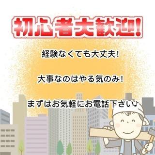 内装・外装職人募集中!