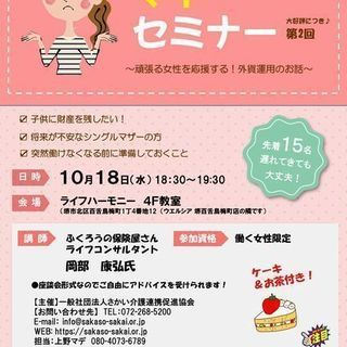 ◆女性のためのマネーセミナー(参加無料!ケーキ&お茶付き♪)