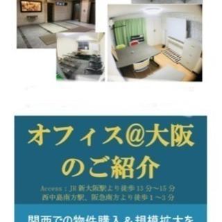 オフィス@大阪 本社登記可能な不動産向けオフィス