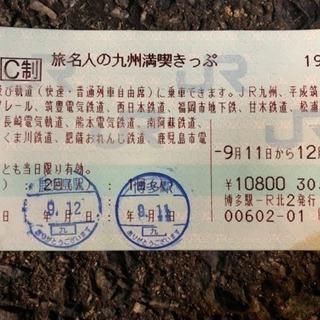 【旅名人の九州満喫きっぷ】